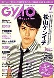GyaO Magazine (ギャオマガジン) 2007年 07月号 [雑誌]