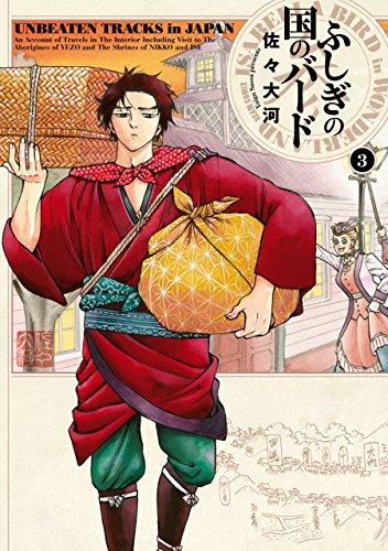 ふしぎの国のバード 3巻<ふしぎの国のバード> (ビームコミックス(ハルタ))