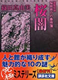 桜闇―建築探偵桜井京介の事件簿 (講談社文庫)