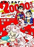 孔明たずねて20000キロ 中国トツゲキ見聞録 (2) (ウィングス・コミックス・デラックス)
