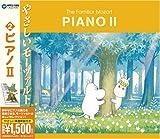 やさしいモーツァルト 2 ~ピアノ II