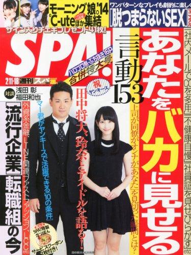 SPA! (スパ) 2014年 2/18号 [雑誌]