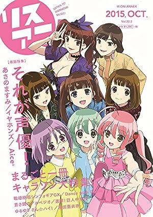 リスアニ! Vol.22.2