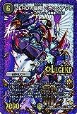 デュエルマスターズ ZEROの侵略 ブラックアウト(レジェンドレア・秘1)/革命ファイナル 世界は0だ!!ブラックアウト!!(DMR22)/ シングルカード
