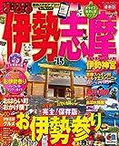 まっぷる伊勢志摩'15