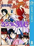 るろうに剣心―明治剣客浪漫譚― モノクロ版 8 (ジャンプコミックスDIGITAL)