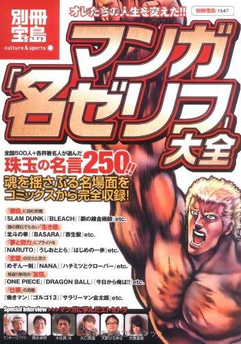 マンガ名ゼリフ大全 (別冊宝島—カルチャー&スポーツ (1547))