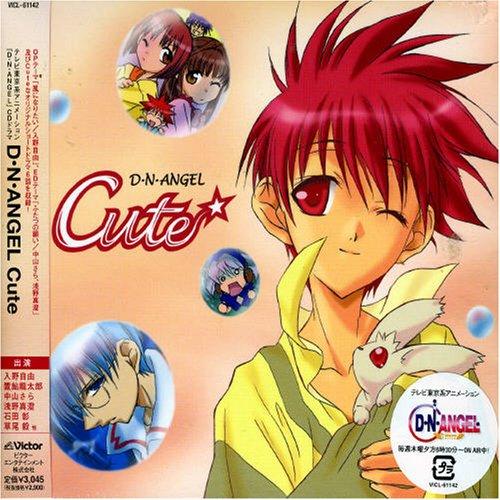 「 D・N・ANGEL 」 CDドラマ1 CUTE