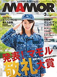 MAMOR(マモル) 2016 年 03 月号 [雑誌] MAMOR (デジタル雑誌)