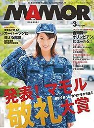 MAMOR(マモル) 2016 年 03 月号 [雑誌] MAMOR (デジタル雑誌)
