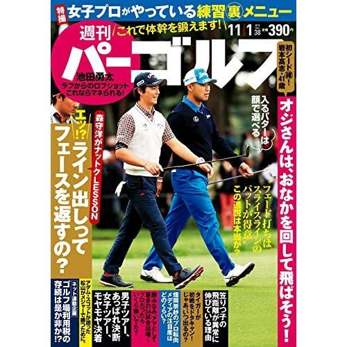 週刊パーゴルフ 2016年 11/01号 [雑誌]
