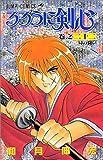 るろうに剣心―明治剣客浪漫譚 (巻之22) (ジャンプ・コミックス)