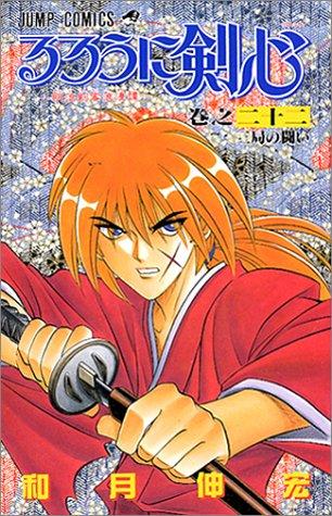 るろうに剣心 - 明治剣客浪漫譚 - 巻之二十二