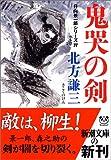 鬼哭の剣 日向景一郎シリーズ4