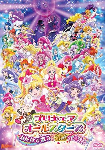 映画プリキュアオールスターズ みんなで歌う♪奇跡の魔法!(DVD特装版)