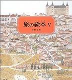旅の絵本〈5〉