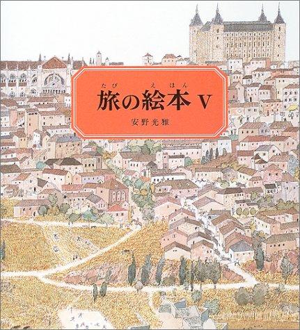 旅の絵本(5) スペイン編
