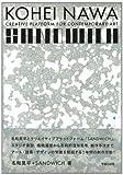 サムネイル:名和晃平とSANDWICHについての新しい書籍『KOHEI NAWA | SANDWICH』