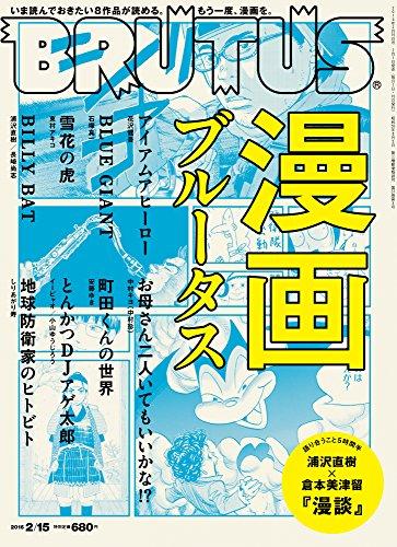 【本日発売】『BRUTUS』マンガ特集の選書にマンガHONZが参戦!