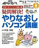 疑問解決!やりなおしパソコン講座 (NHK趣味悠々 今年こそパソコンの達人 1)