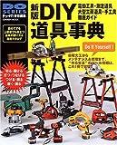 DIY道具事典—電動工具・大型工房道具・手工具・測定道具徹底ガイド