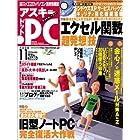 ASCII.PC (アスキードットピーシー) 2004年 11月号