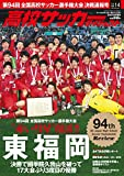 高校サッカーダイジェスト Vol.14 2016年 2/27 号 [雑誌]: ワールドサッカーダイジェスト 増刊