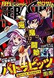 Comic ZERO-SUM (コミック ゼロサム) 2014年11月号[雑誌]