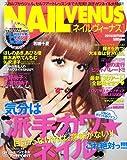 NAIL VENUS (ネイルヴィーナス) 2010年 09月号 [雑誌]