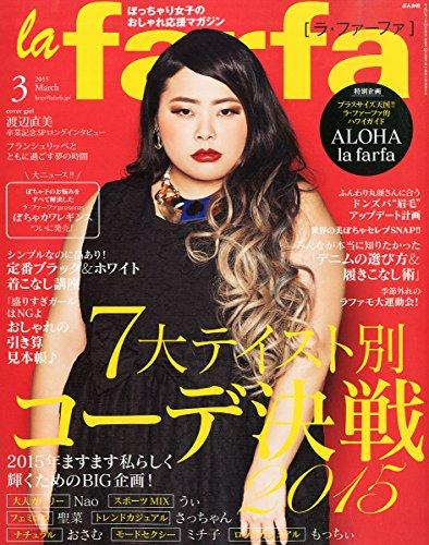 la farfa  2015年 03月号 [雑誌]