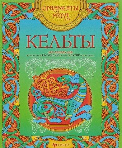 kelty-art-osnova