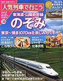 鉄道マガジン 人気列車で行こう 2011年 12/8号 [分冊百科]