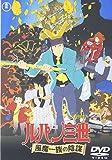 ルパン三世 風魔一族の陰謀[DVD]