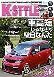 K-STYLE(ケースタイル) 2016年 06 月号 [雑誌]