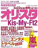 オリ☆スタ 2013年 4/1号 [雑誌]