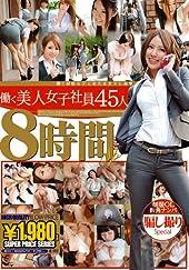働く美人女子社員45人8時間SP/プレステージ [DVD]