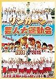 リンカーン芸人大運動会2014・2015[DVD]