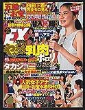 金のEX SPECIAL 2016盛夏号 (ミリオンムック 44)