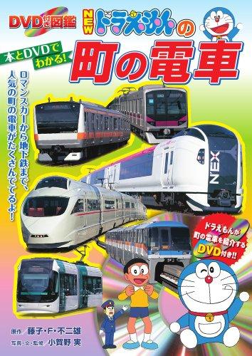 NEWドラえもんの町の電車: DVD付き図鑑