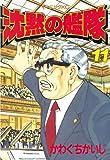 沈黙の艦隊(11) (モーニングKC (262))