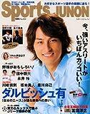 Sports JUNON―今、強いアスリートがいちばんカッコいい! (別冊JUNON)