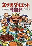 王さまダイエット—王さまのパンはやせるパン (童話のすけっちぶっく)