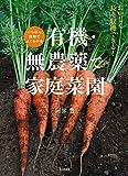 いちばん親切でよくわかる 有機・無農薬で家庭菜園 -