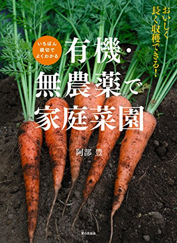 いちばん親切でよくわかる 有機・無農薬で家庭菜園