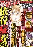 月刊 ご近所スキャンダル 2013年 05月号 [雑誌]