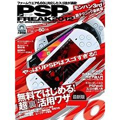 PSP FREAK 2012 (100%���b�N�V���[�Y)