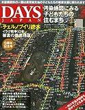 DAYS JAPAN (デイズ ジャパン) 2013年 04月号 [雑誌]
