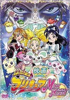 映画ふたりはプリキュア・マックスハート (初回限定版) [DVD]
