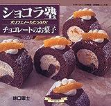 ショコラ塾—チョコレートのお菓子