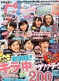 ピチレモン 2012年 05月号 [雑誌]